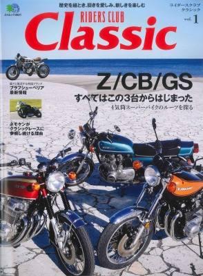 ridersclubclassic1