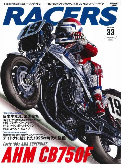 RACERS vol33