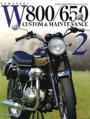 KAWASAKI W800650 CUSTOM & MAINTENANCE 2