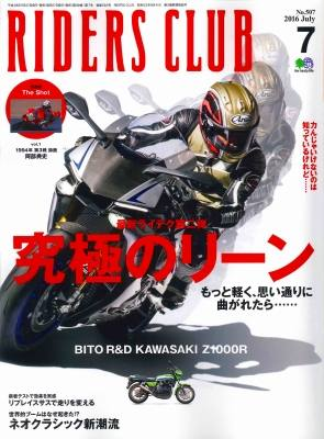 RIDERS CLUB 2016 JULY