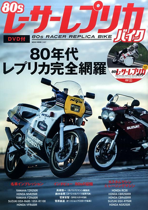 80s_racer_replica_bike