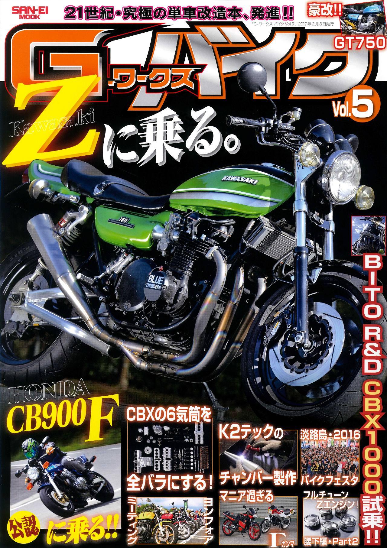 Gワークスバイク Vol.5 JANUARY