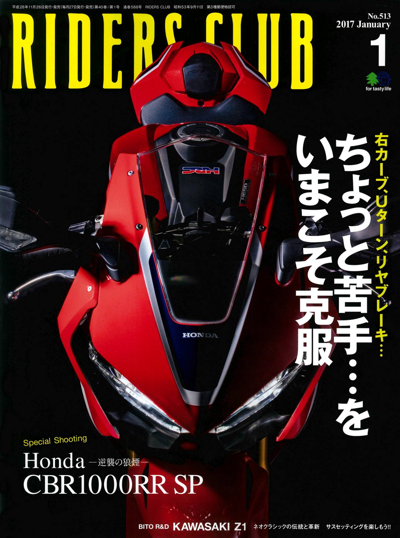 RIDERS CLUB 2017 JANUARY
