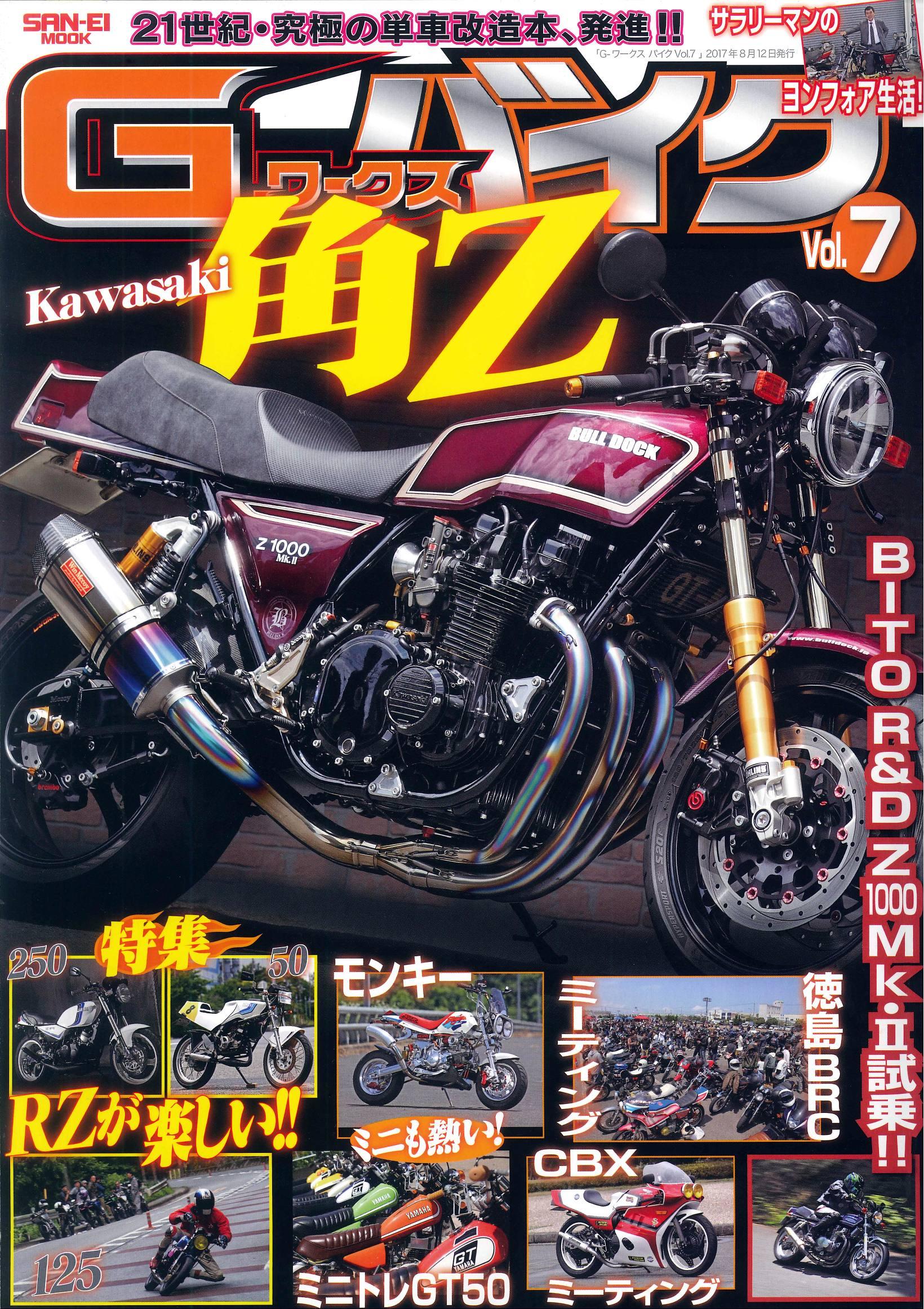 Gワークスバイク Vol.7