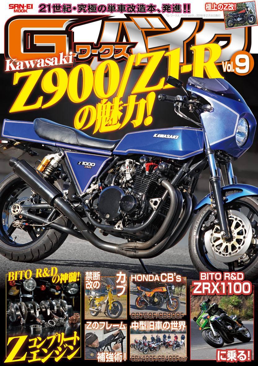 Gワークスバイク Vol.9