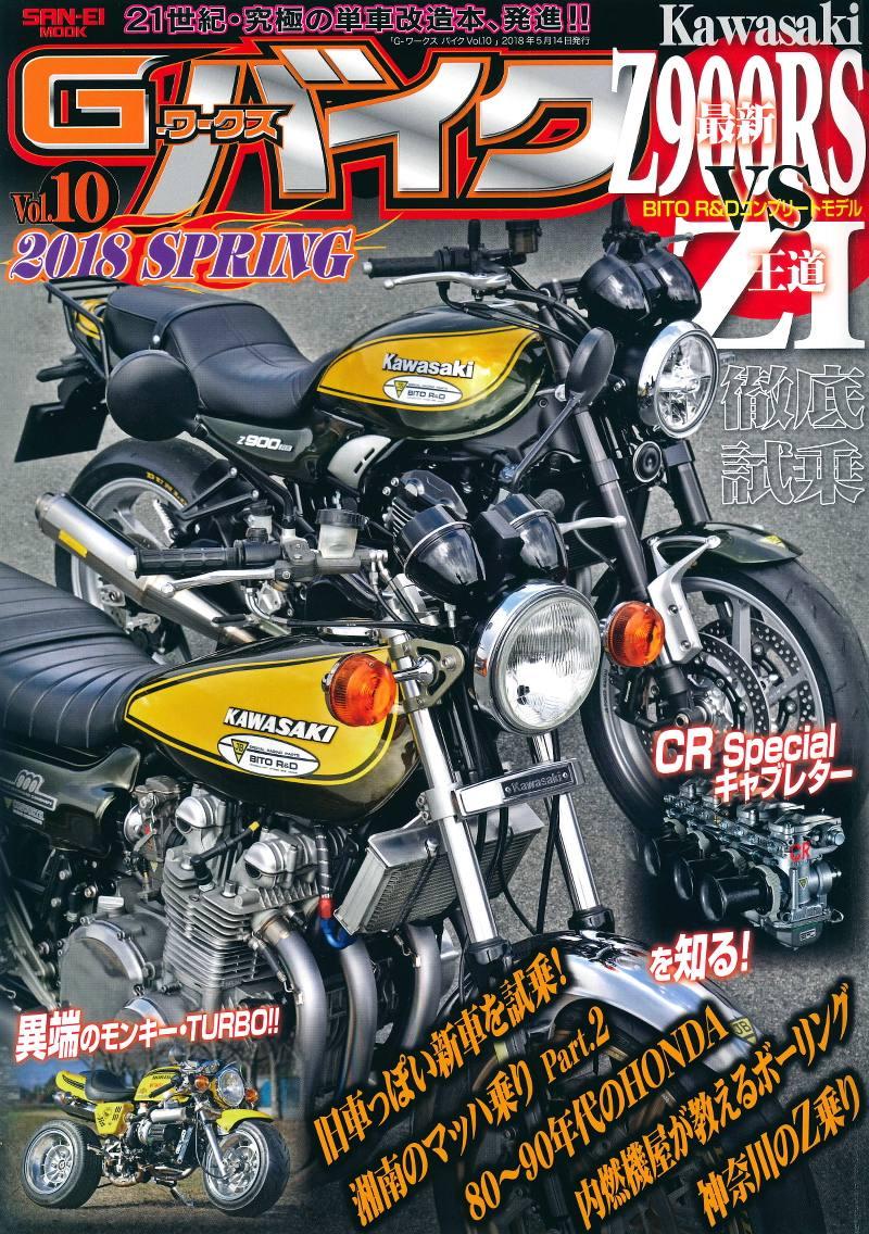 Gワークスバイク Vol.10