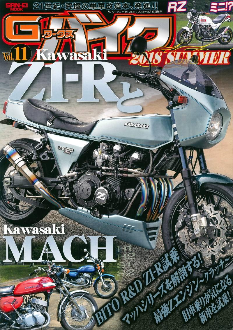 Gワークスバイク Vol.11