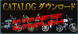 ダウンロード_カタログ