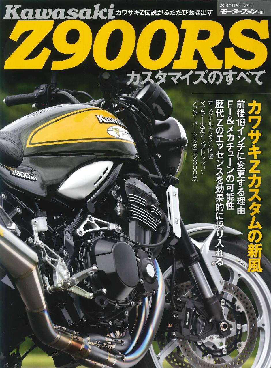 カワサキZ900RS カスタマイズのすべて