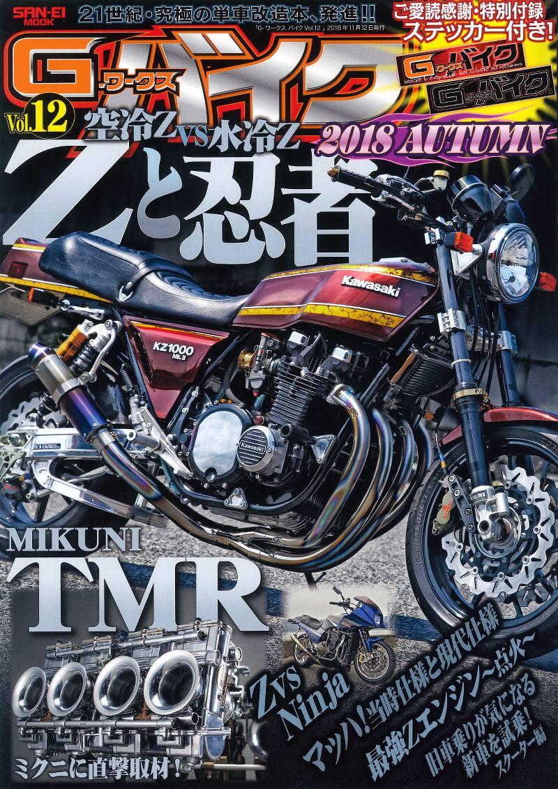 Gワークスバイク Vol.12