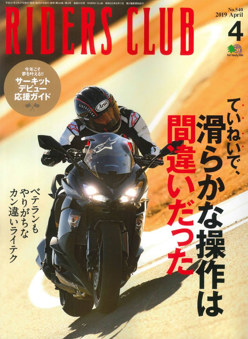 RIDERS CLUB 2019 April