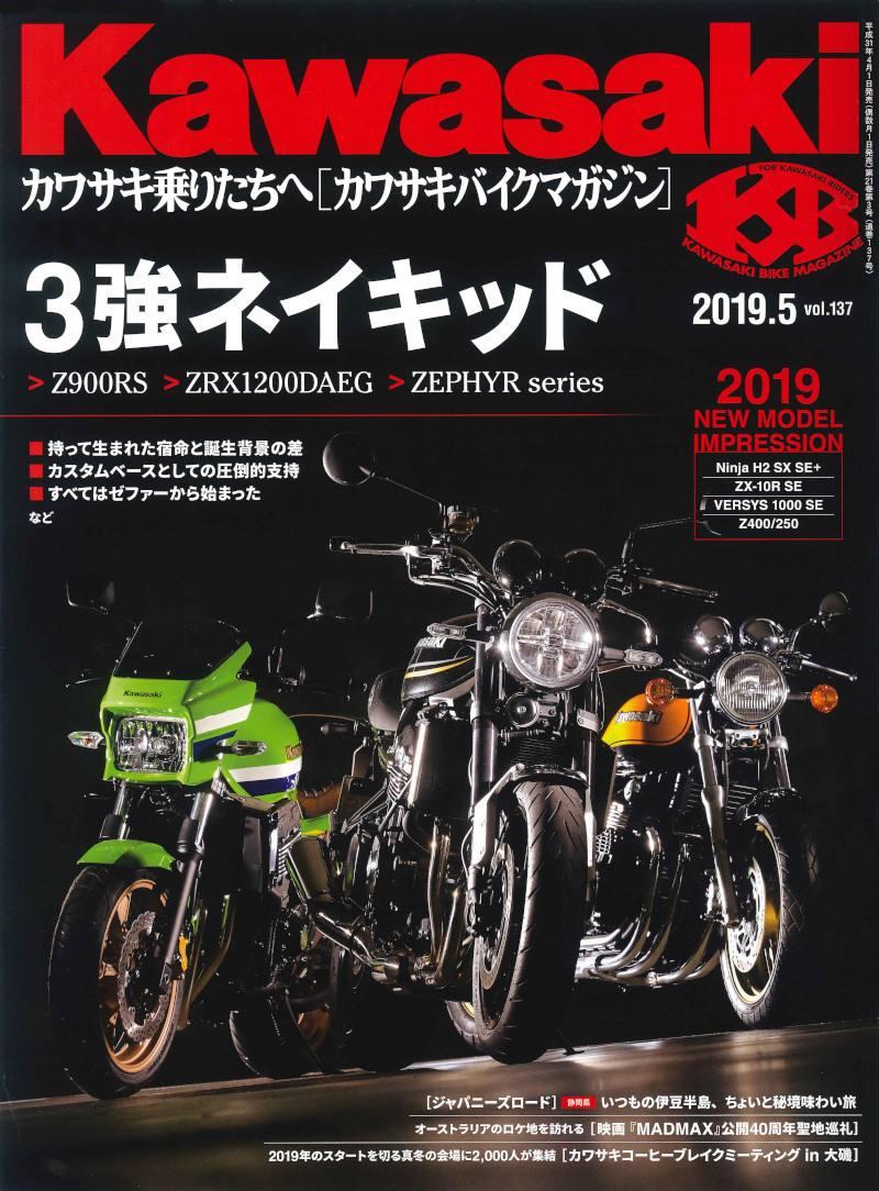 カワサキバイクマガジン 5月号