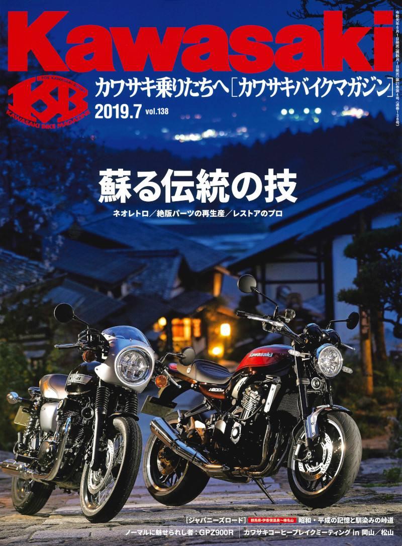 カワサキバイクマガジン 7月号