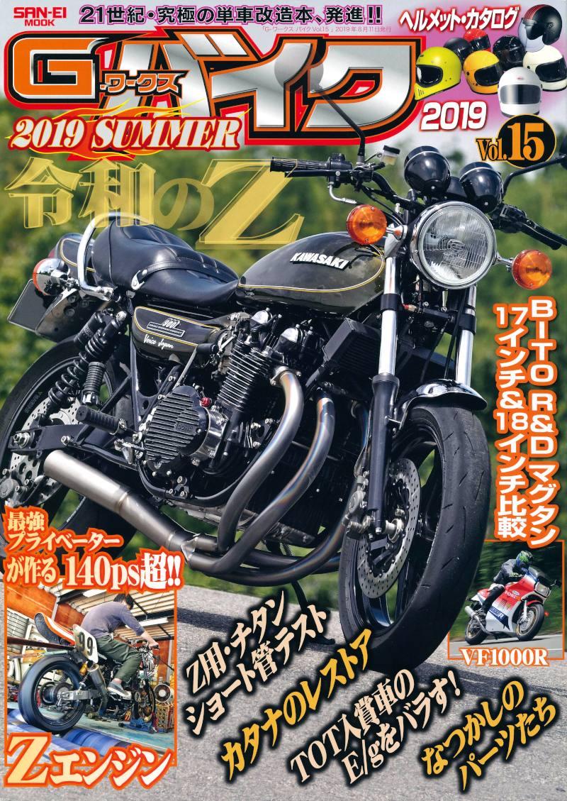 Gワークスバイク Vol.14
