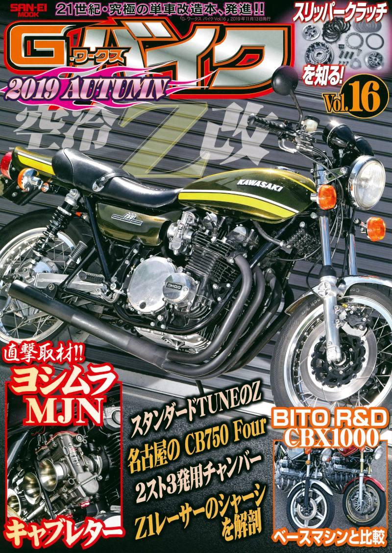 Gワークスバイク Vol.16