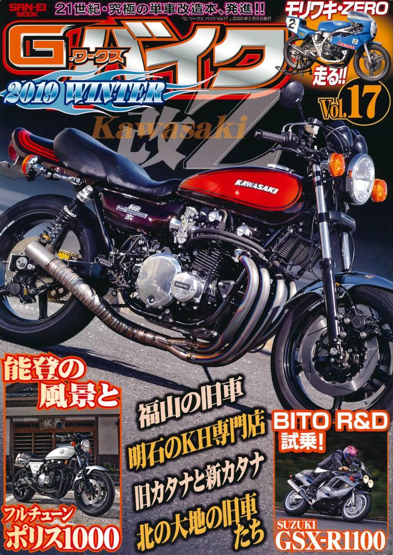 Gワークスバイク Vol.17