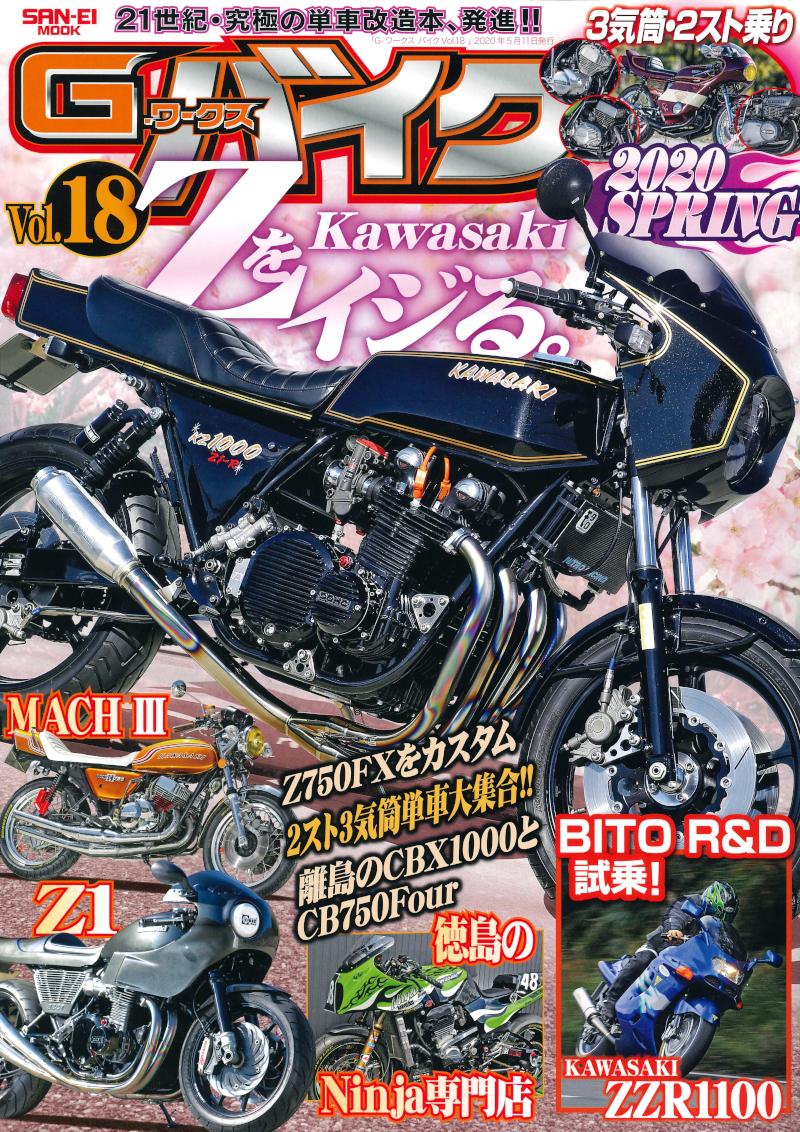 Gワークスバイク Vol.18