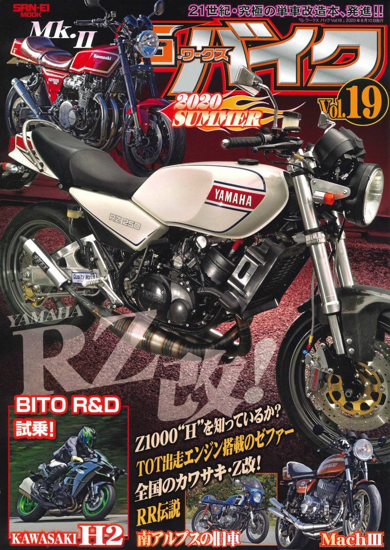 Gワークスバイク Vol.19