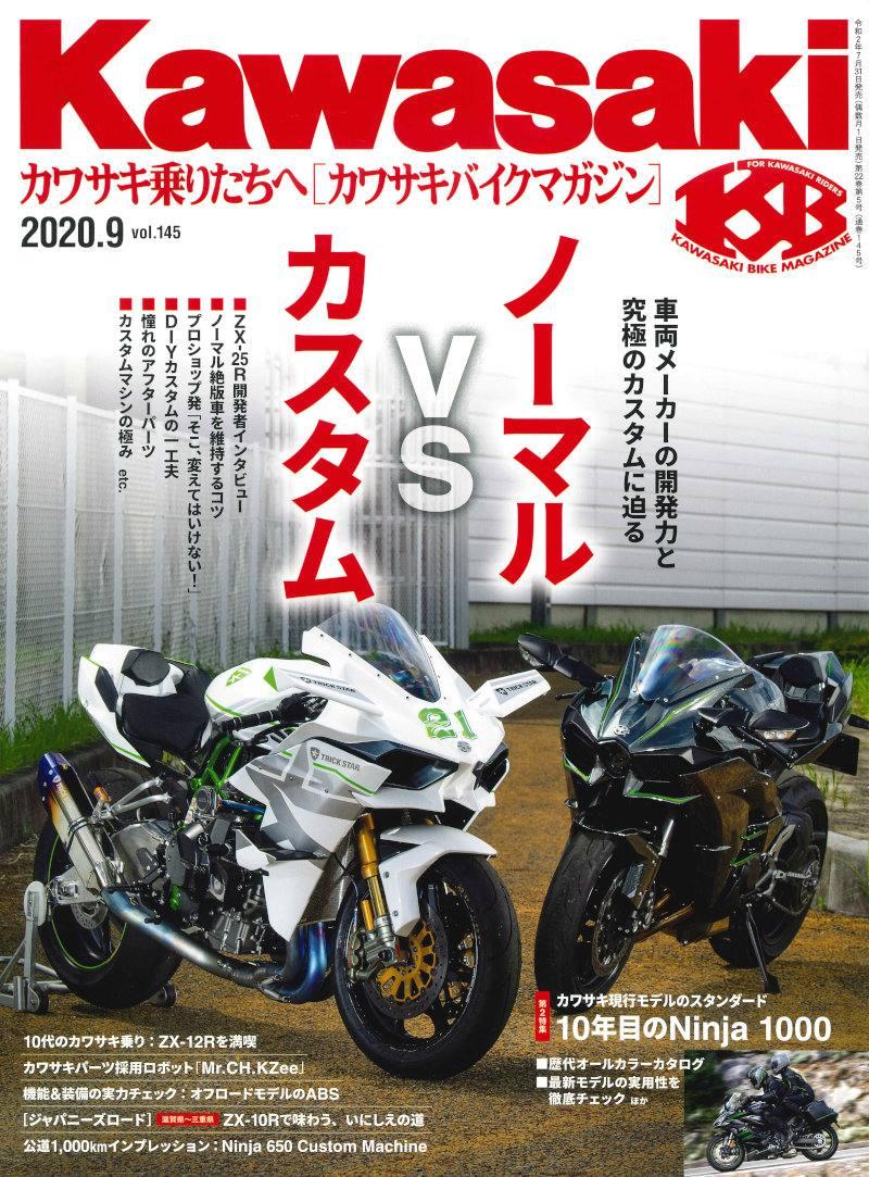 カワサキバイクマガジン 9月号