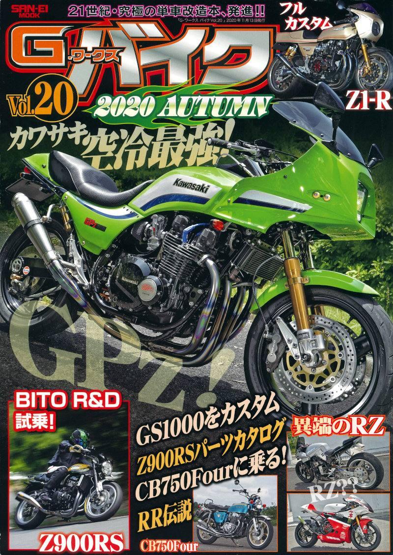 Gワークスバイク Vol.20