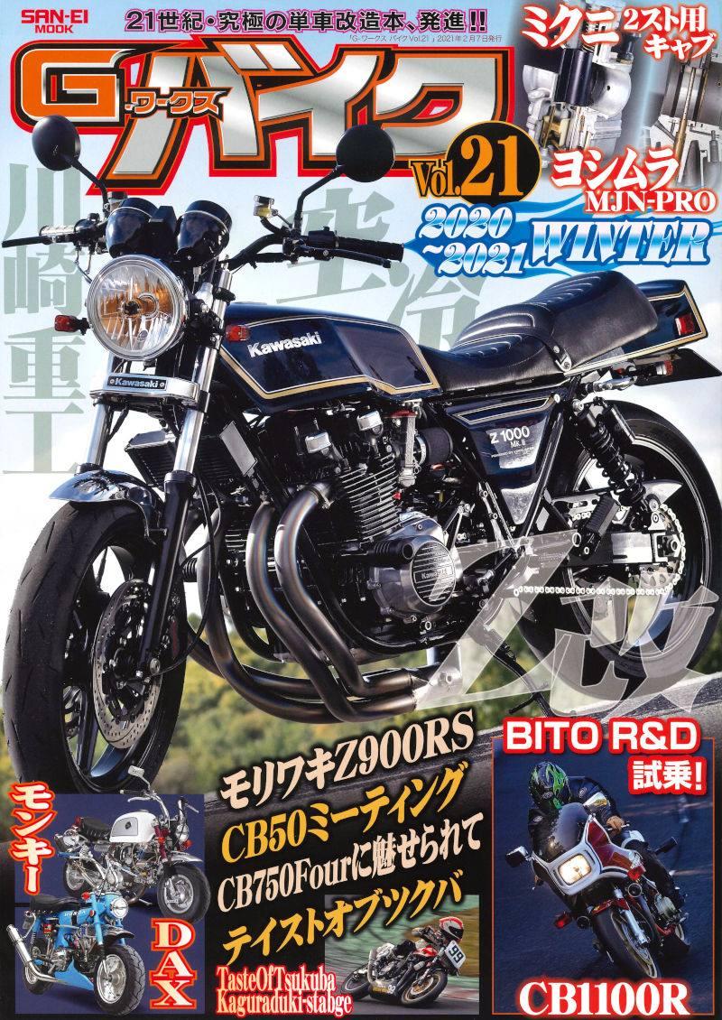 Gワークスバイク Vol.21