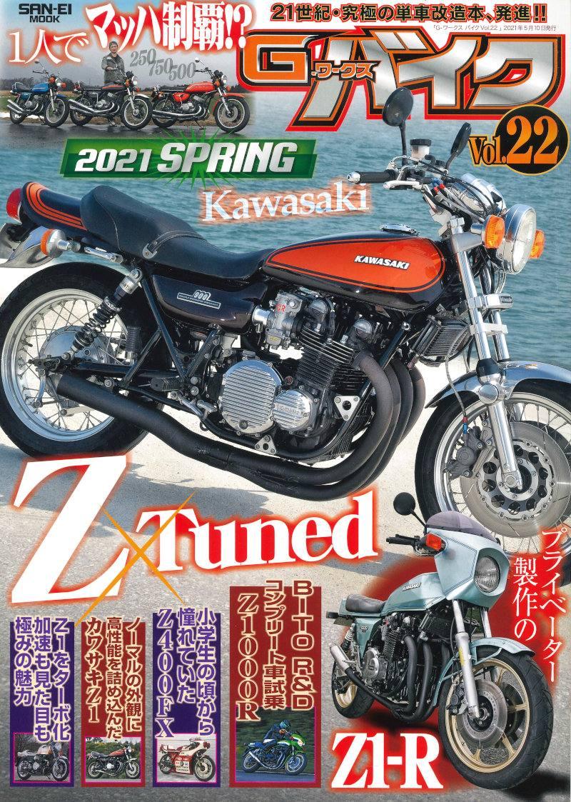 Gワークスバイク Vol.22