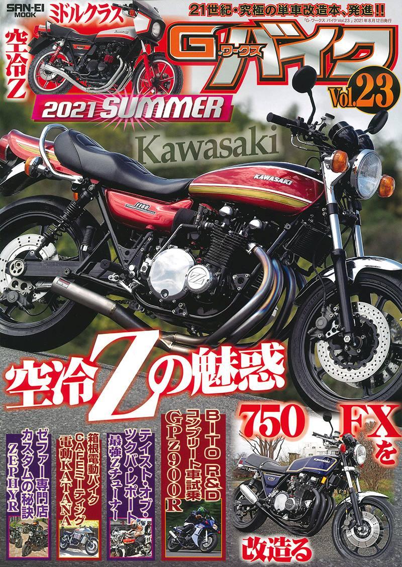 Gワークスバイク Vol.23
