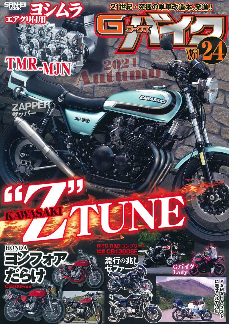 Gワークスバイク Vol.24